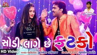 Sodi Lage Chhe Fatako Jignesh Kaviraj HD Song