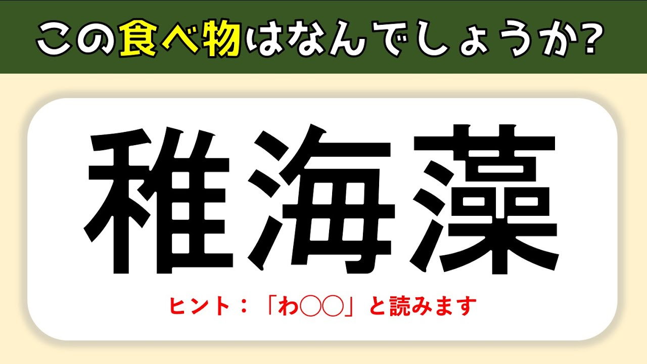 読み 漢字 クイズ