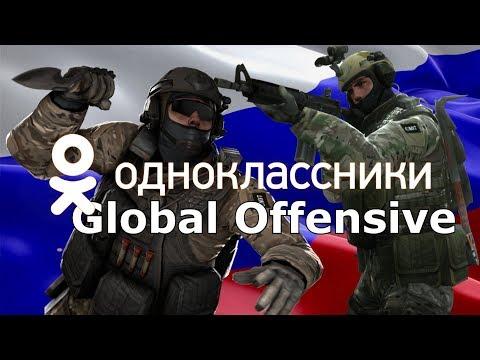 Одноклассники : Global Offensive (монтаж)