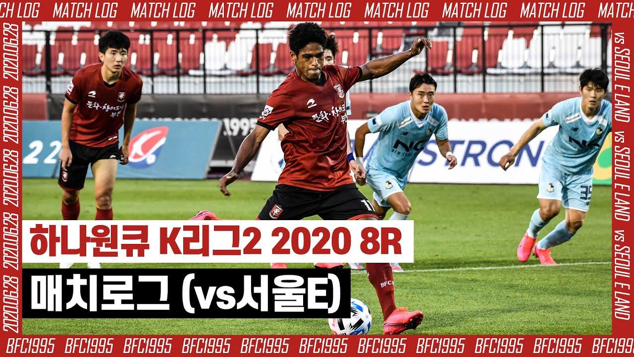 [부천FC1995] 하나원큐 K리그2 2020 8R 매치로그