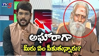 లైవ్ మధ్యలో వెళ్లిపోయిన అఘోర..! | War Of Words Between TV5 Murthy And Aghora Aravind | TV5 News