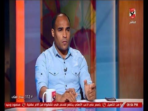 أبو المجد مصطفى : التوتر وحرص لاعبى الاهلى على تتويج ببطولة الدورى سبب  اهدار الفرص السهلة - YouTube