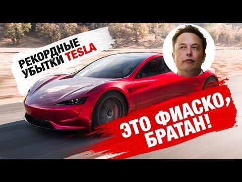 видео: У Tesla $700 МЛН УБЫТКОВ. Топливный кризис В Португалии. Toyota СКОПИРОВАЛА Нюрбургринг! VeddroNews