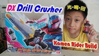 臭Fing介紹:Kamen Rider Build・DX Drill Crusher → 光•鳴•回 (2017-09-17)
