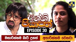 Agni Piyapath Episode 30 || අග්නි පියාපත්  ||  18th September 2020 Thumbnail