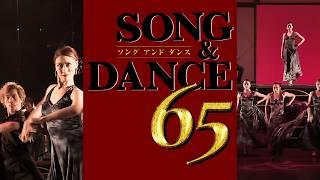 劇団四季:ソング&ダンス 65:プロモーションVTR