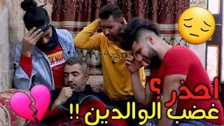 فلم عراقي || غضب الوالدين ؟ فلم واقع حال 2020 😔