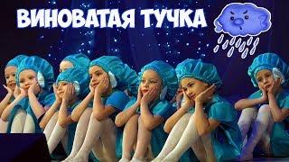 Виноватая Тучка Песня. Танец