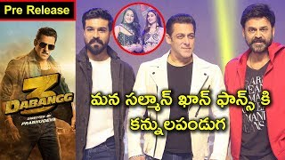 Dabangg 3 Movie Pre Release Event In Hyderabad   Salman Khan   Sonakshi  Sinha   Prabhudeva