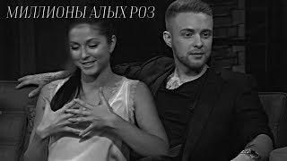 Download ►ЕГОР КРИД & НЮША II Миллион алых роз Mp3 and Videos