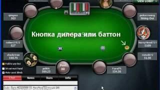 Если Вы впервые в покер руме - это видео для Вас.