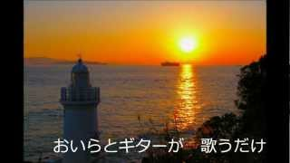 三橋美智也さんのギター鴎を歌ってみました。