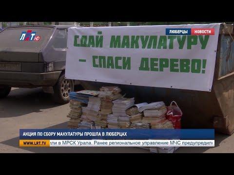Акция по сбору макулатуры прошла в Люберцах