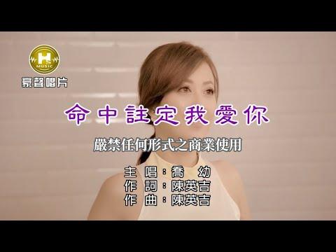 喬幼-命中註定我愛你【KTV導唱字幕】1080p