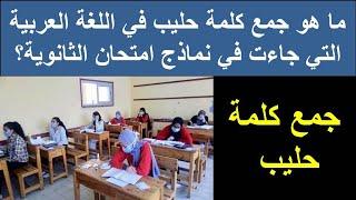 ما هو جمع كلمة حليب في اللغة العربية التي جاءت في نماذج امتحان الثانوية؟ _ جمع حليب