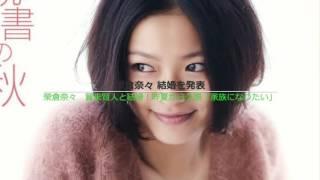 女優の榮倉奈々(28)が8日、俳優の賀来賢人(27)と7日に結婚し...