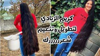 بالزبادي 🥛🍶 طولي ونعمي شعررررك✔✔ // تطويل الشعر الجاف والعادي// كريم الزبادي لتطويل الشعر وتكثيفه