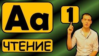 1. Английский (Правила чтения): LETTER Aa / БУКВА Аа (Max Heart)(Канал