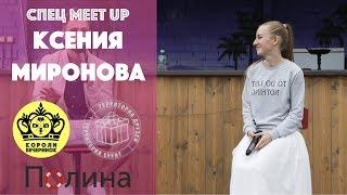 Meet Up 8 - Ксения Миронова (свадебный организатор, спикер, владелица свадебного агентства)