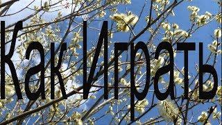 Джанго Холодная весна легкий Видео урок на гитаре (Бой с Тенью)