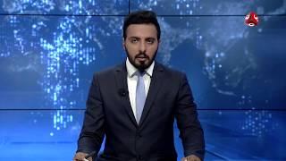نشرة اخبار المنتصف | 11 - 09 - 2018 | تقديم هشام الزيادي ومروه السوادي | يمن شباب