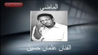 عثمان حسين    شتات  الماضي