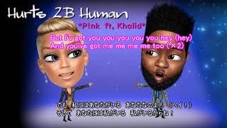 Download *日本語訳*【P!NK】Hurts 2B Human ft Khalid Mp3 and Videos
