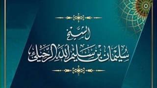 مواقف من حياة الإمام مالك الشيخ سليمان الرحيلي حفظه الله