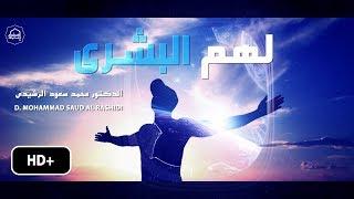 إذا صبرت سترى البشرى في الدنيا ( لا تستعجل ) - د . محمد سعود الرشيدي * Good Tidings For You