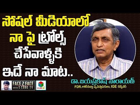 సోషల్ మీడియాలో నా పై విమర్శలు చేసే వాళ్లకి ఇదే నా మాట | Dr Jp Narayana Reacts On Social Media Trolls
