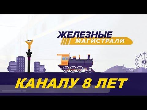 "Каналу ""Железные магистрали"" 8 лет"
