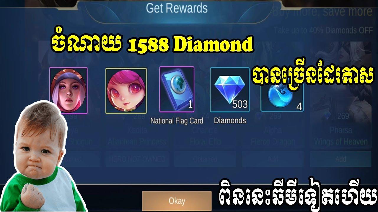 ចំណាយ 1588 Diamond បាន Skin Epic Special កាតដូរទង់ជាតិ !!!😳មីទៀតហើយ | Mobile Legends Khmer
