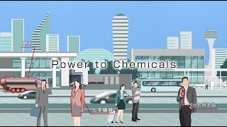 【東芝】Power to Chemicals