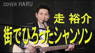 「街でひろったシャンソン」走裕介 cover HARU