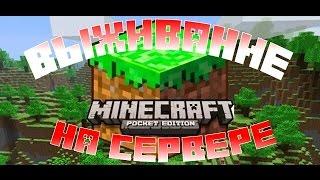 Minecraft PE 0.10.5 Выживание на сервере #1 [ОСНОВЫ ВЫЖИВАНИЯ]