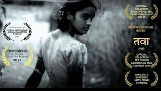 Heart Touching Emotional Short Film | TAWA | तवा (PAN)