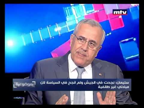 Bi Mawdouiyeh - President Michel Suleiman...