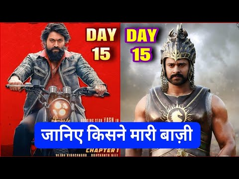 KGF Box office Collection Day 15 vs Baahubali Box Office Collection | KGF VS Baahubali,Yash,Prabhash Mp3