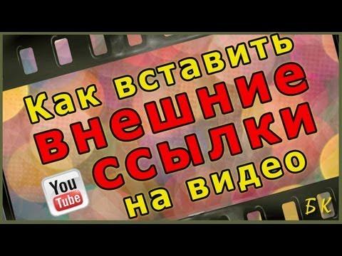 Как вставить внешние ссылки на видео Youtube