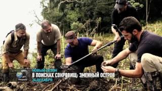 Змеиный остров | В поисках сокровищ | Discovery Channel