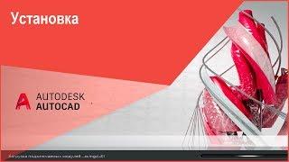 Установка Автокад (AutoCAD) - студенческая версия Автокад