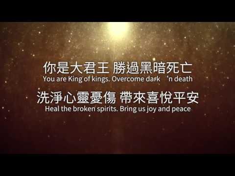 起來榮耀 Arise and Glorify the Lord - [中英歌詞版] Alan Hsueh - YouTube