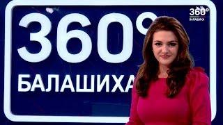 НОВОСТИ 360 БАЛАШИХА 23.05.2018