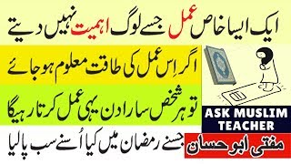 Har Maqsad k liye Wazifa - Har Mushkil ka Wazifa - Wazifa for Hajat in Ramadan - Wazifa for Success