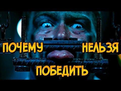 Почему НЕЛЬЗЯ ПОБЕДИТЬ ловушки из фильма Пила: Спираль? (