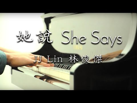 SLSMusic|JJ Lin 林俊傑|她說 She Says - Piano Cover