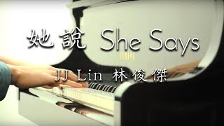 JJ Lin 林俊傑- 她說She Says - SLS Piano Cover