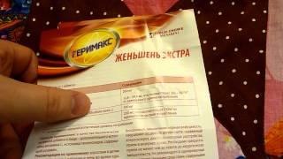 Геримакс Экстракт Женьшеня