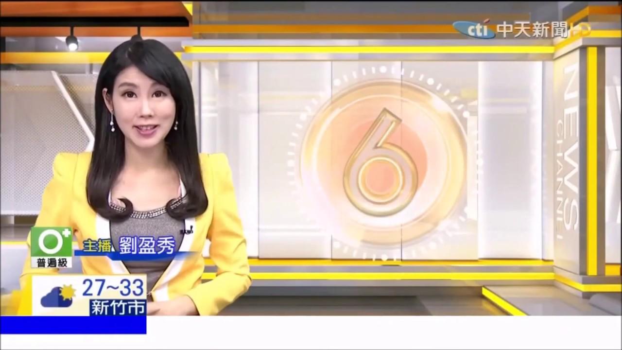 中天新聞HD 中天晨報破曉新聞 開場 主播:劉盈秀 - YouTube