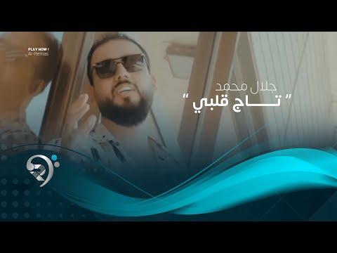 جلال محمد - تاج قلبي (فيديو كليب حصري) | 2019 | Jalal Mohamad - Taj Qalbe